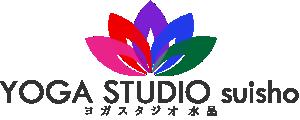 YOGA STUDIO suisho ヨガスタジオ 水晶